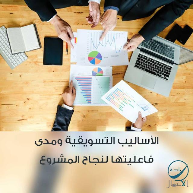 الأساليب التسويقية ومدى فاعليتها لنجاح المشروع