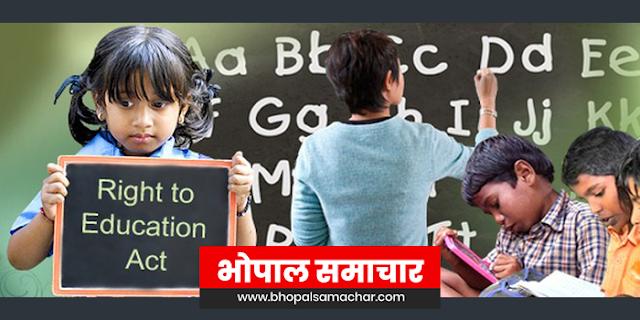 RTE: नि:शुल्क शिक्षा हेतु आवेदन करने वालों के लिए नई गाइडलाइन | EDUCATION NEWS