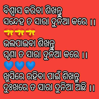 Emotional Odia shayari