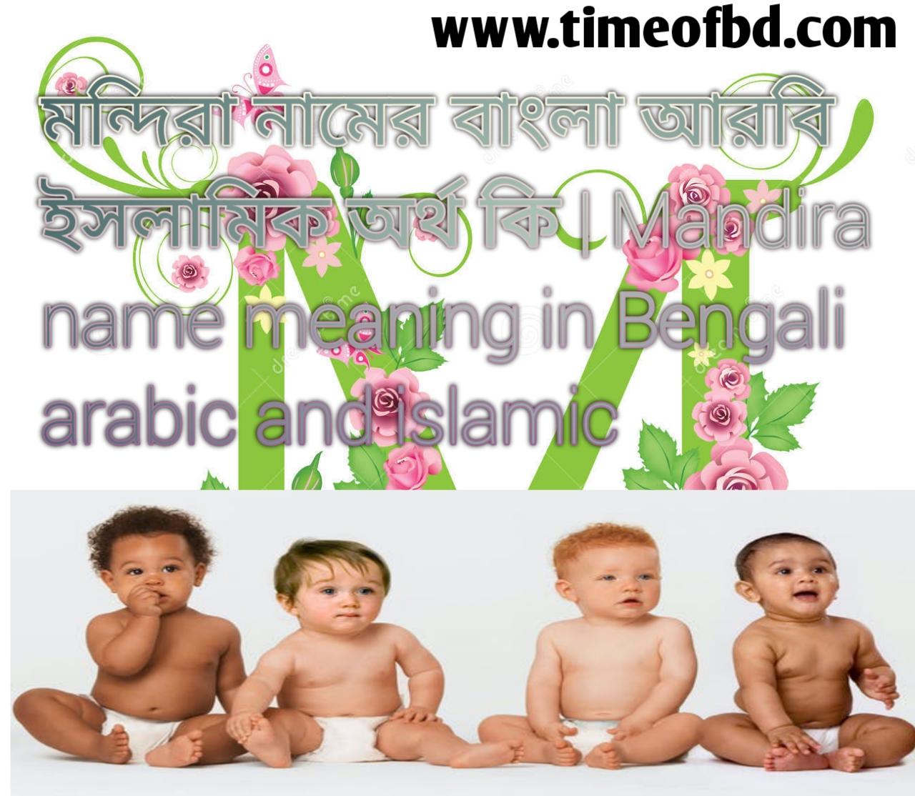 মন্দিরা নামের অর্থ কি, মন্দিরা নামের বাংলা অর্থ কি, মন্দিরা নামের ইসলামিক অর্থ কি, Mandira name meaning in Bengali, মন্দিরা কি ইসলামিক নাম,