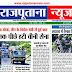 राजपूताना न्यूज़ ई पेपर 7 जुलाई 2020 राजस्थान डिजिटल एडिशन
