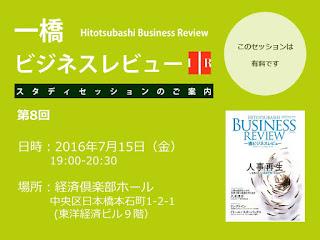 【お知らせ】第8回一橋ビジネスレビュー・スタディセッション