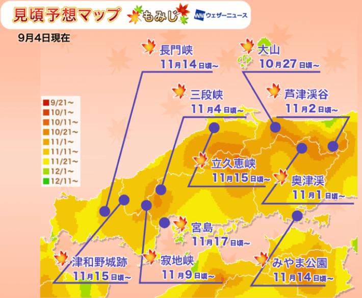 2019年九州中國四國紅葉情報+預測(9月14日更新岡山紅葉預測) - 花小錢去旅行