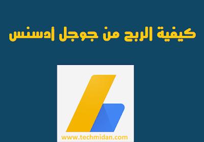 كيفية الربح من جوجل أدسنس