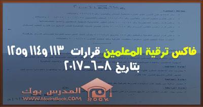 فاكس ترقية المعلمين قرارات  113 و114 و125 بتاريخ 8-6-2017
