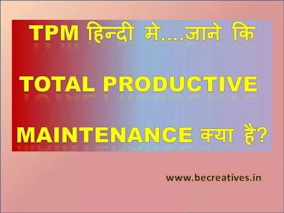 tpm full form in hindi,tpm kya hai hindi,tpm hindi,tpm meaning in hindi,tpm hindi mai,tpm means in hindi,The 8 Pillars of tpm,Benefits of tpm