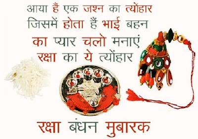 Rakhsha bandhan par shayari