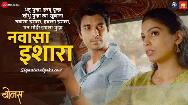 Navasa Ishara Lyrics - Bonus Marathi Movie - Shreya Ghoshal