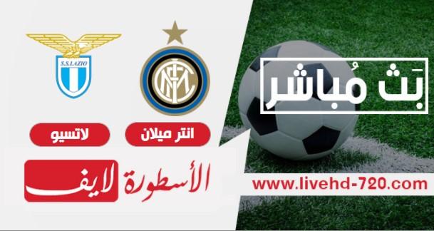 بث مباشر مباراة انتر ميلان ولاتسيو الدوري الايطالي