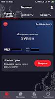 скрин банка МММ 2021 апрель