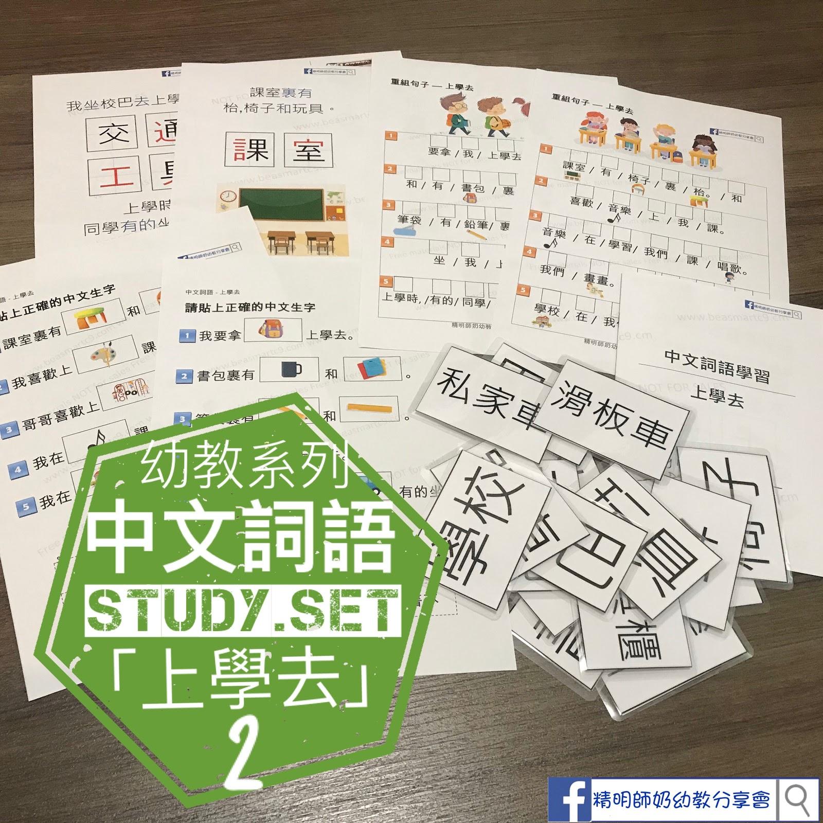 中文詞語「上學去」Study Set (修定版)