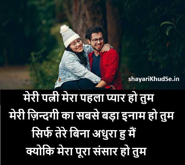 wife par shayari images, wife shayari images