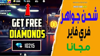 Free Diamond Free Fire