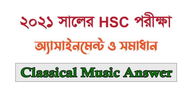 HSC 5th Week Classical Music Assignment Answer 2021