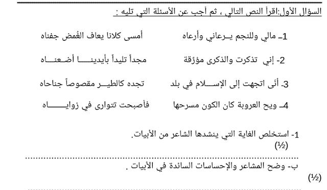 امتحان لغة عربية الصف العاشر الفصل الثاني منطقة مبارك الكبير