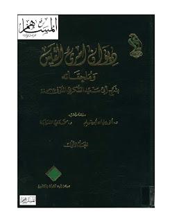 حمل ديوان امرئ القيس وملحقاته بشرح أبي سعيد السكري pdf