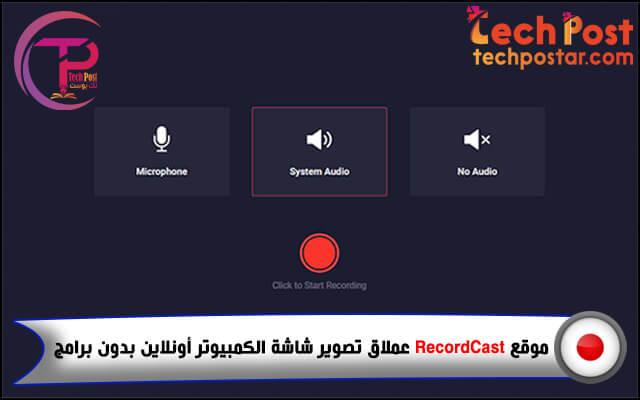 موقع RecordCast