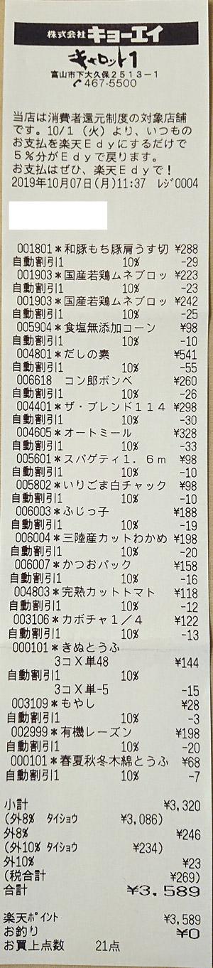 キョーエイ キャロット1店 2019/10/7 のレシート