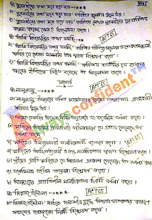 এইচএসসি বাংলা ১ম পত্র সাজেশন ২০২০ | এইচ এস সি ২০২০ বাংলা সাজেশন