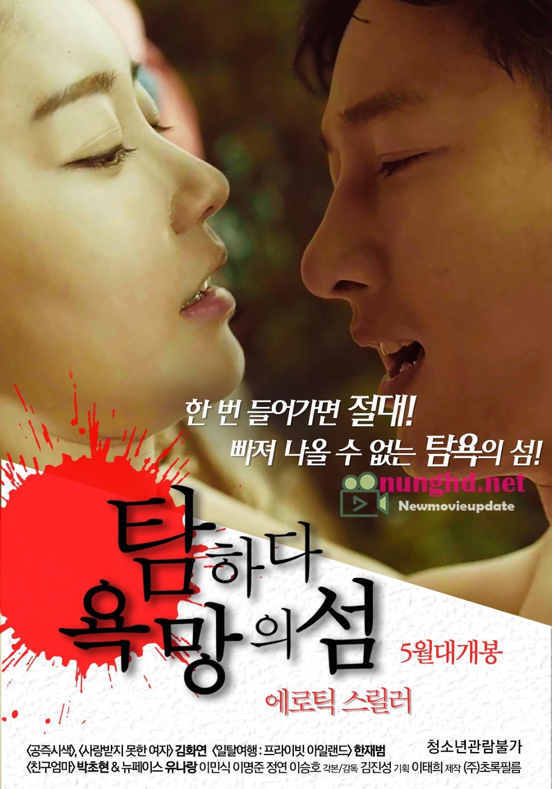[เกาหลี 18+] Covet Island of Desire (2017) 탐하다:욕망의 섬 [Soundtrack ไม่มีบรรยายไทย]