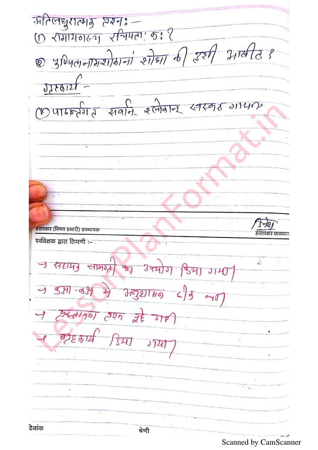 Sanskrit Lesson Plan Class 7 | B Ed | Bstc
