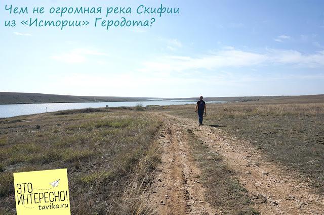 Донузлав - шестая река Скифии