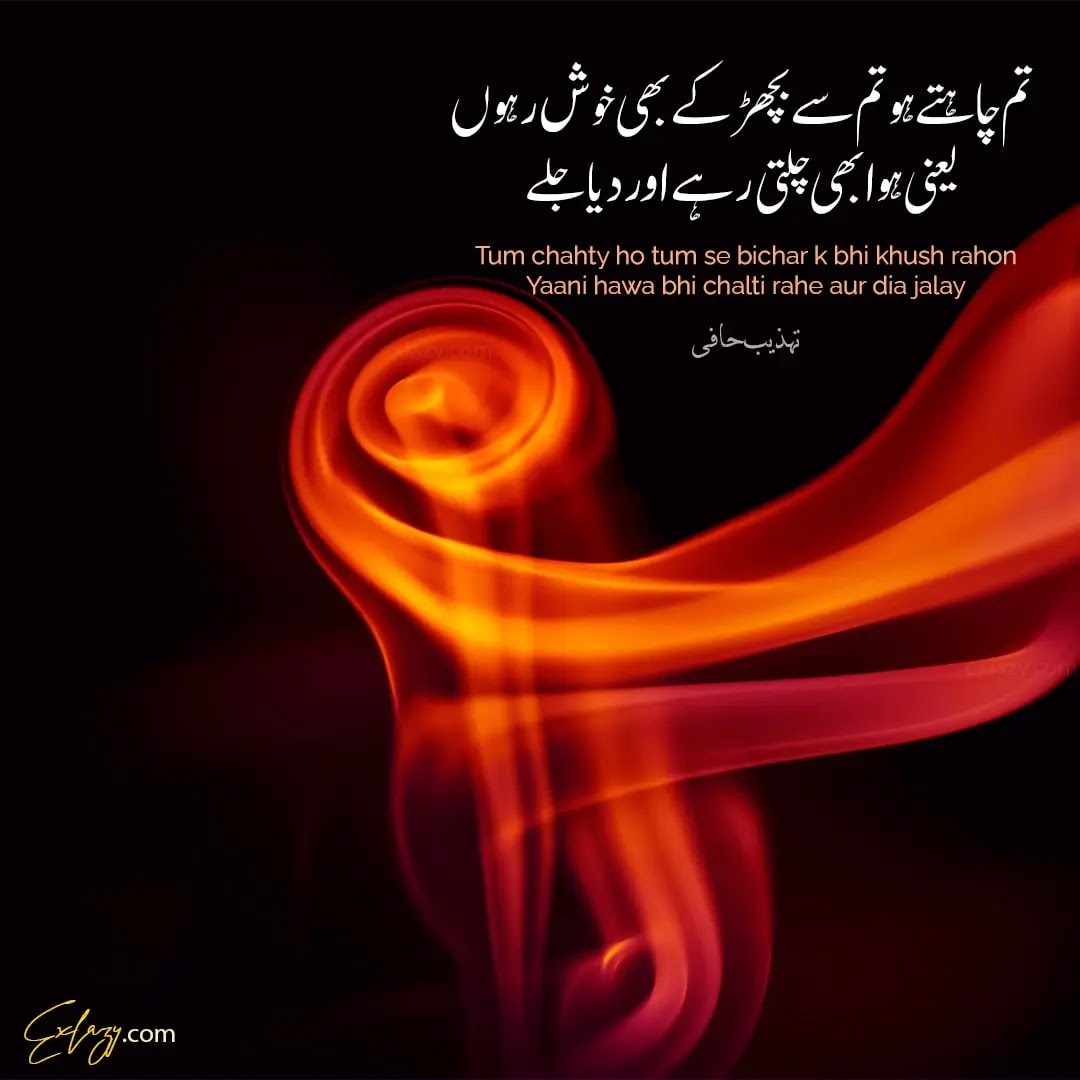 Tehzeeb hafi new poetry