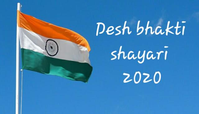 desh bhakti shayari 2020-देश भक्ति शायरी 2020-desh bhakti shayari photo