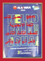 Gem book in English for the third year of high school, first term, 2021 pdf