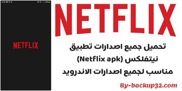 تحميل جميع اصدارات تطبيق نتفليكس Netflix apk