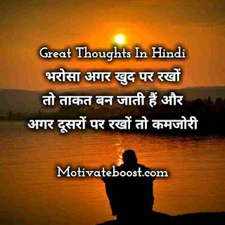 Great Thoights In Hindi With Image