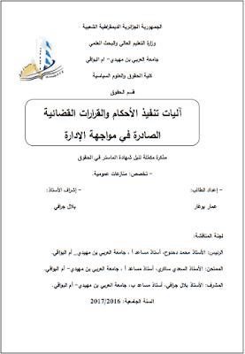 مذكرة ماستر: آليات تنفيذ الأحكام والقرارات القضائية الصادرة في مواجهة الإدارة PDF