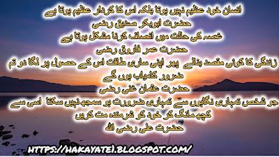 Azmat k 4 Minaron k 4 Azeem Aqwal