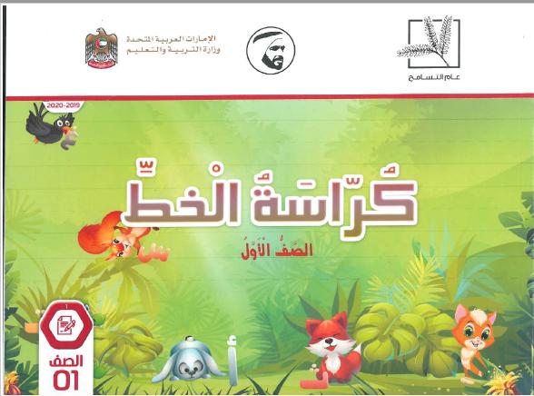 كتاب كراسة الخط لغة عربية صف أول فصل أول