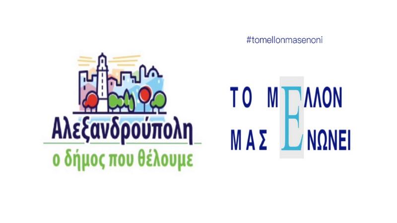 Παύλος Μιχαηλίδης: Αναγκαίες οι ισχυρές συμμαχίες για έναν αποδοτικότερο Δήμο