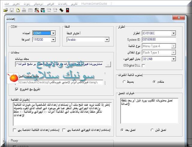 حصرى لودر الاصلى سوفت وير وقنوات  لمعظم اجهزة هيوماكس  يدعم جميع اللغات والعربيه