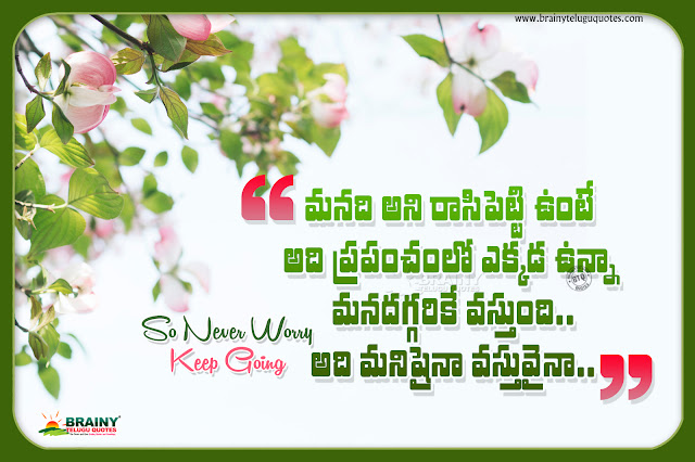 telugu quotes for success, life changing words in telugu, be hope for success in telugu