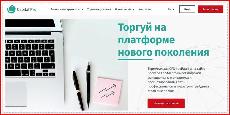 [Мошеннический сайт] capital-pro.club – Отзывы, развод? Компания Capital pro мошенники!