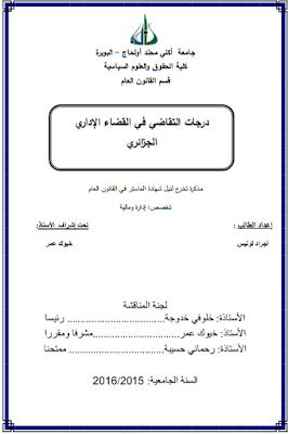 مذكرة ماستر : درجات التقاضي في القضاء الإداري الجزائري PDF