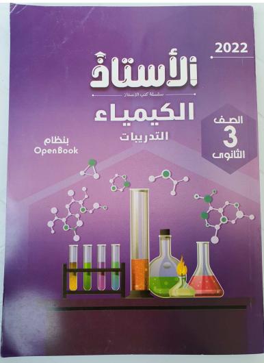 تحميل كتاب الاستاذ فى الكيمياء للصف الثالث الثانوى نظام حديث 2022 pdf