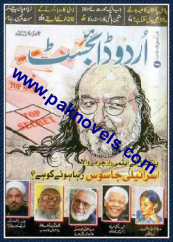 Urdu Digest January 2014