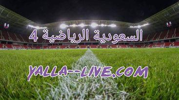 kora online قناة السعودية الرياضية 4 بث مباشر كورة اون لاين ksa sports HD 4