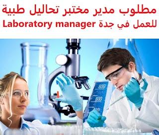 المؤهل العلمي : طبيب نائب مختبرات طبية أخصائي أول مختبرات طبية