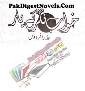 Kuwab Nagar Ke Yaar By Azra Firdous Urdu Afsana Free Download Pdf