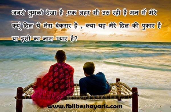 Kya Ishi Ka Naam Pyaar (Love) He - ( रोमांटिक शायरी ) Romantic Shayari