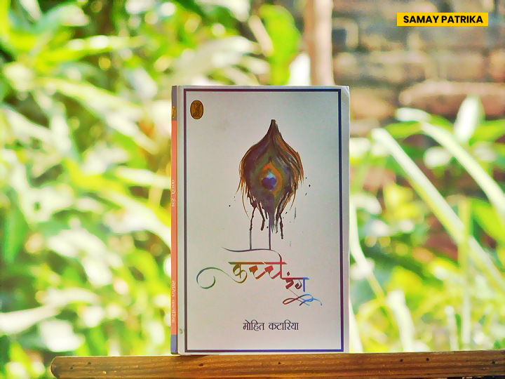 mohit-kataria-hindi-poetry-collection