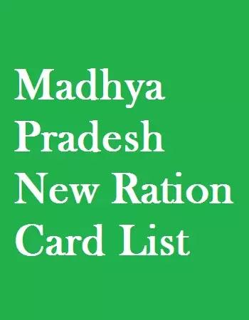 राशन कार्ड लिस्ट एमपी ऑनलाइन डाउनलोड   एमपी राशन कार्ड लिस्ट ऑनलाइन   Madhya Pradesh New Ration Card List     मध्य प्रदेश एपीएल /बीपीएल राशन कार्ड लिस्ट   MP Ration Card List