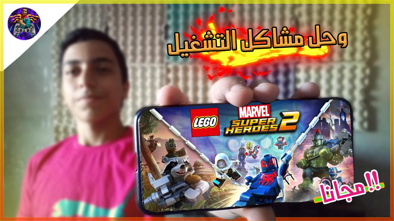 تحميل لعبة lego marvel avengers بحجم صغير