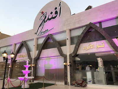 افضل مطاعم العائلات في مكة