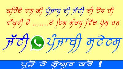 Jatti Punjabi Whatsaap Status